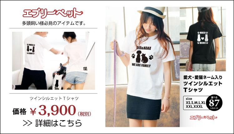 犬 猫 Tシャツ
