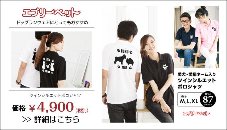 犬 猫 ポロシャツ