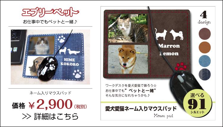 犬 猫 マウスパッド