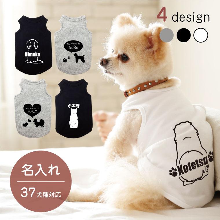 犬服 タンクトップ 名入れ