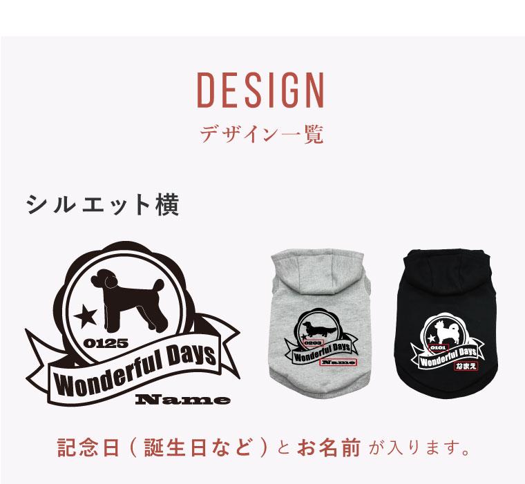 犬服 名入れパーカー デザイン