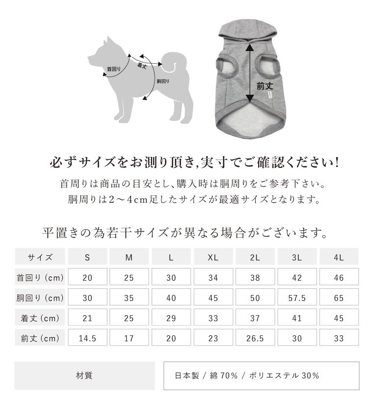 犬服 パーカー サイズ