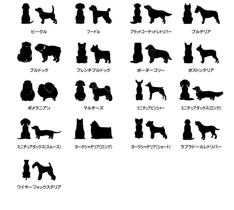 小型犬 中型犬 大型犬 シルエット