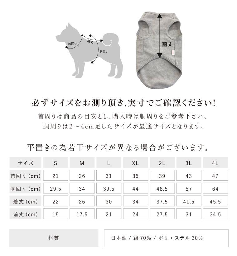 犬服 タンクトップ サイズ