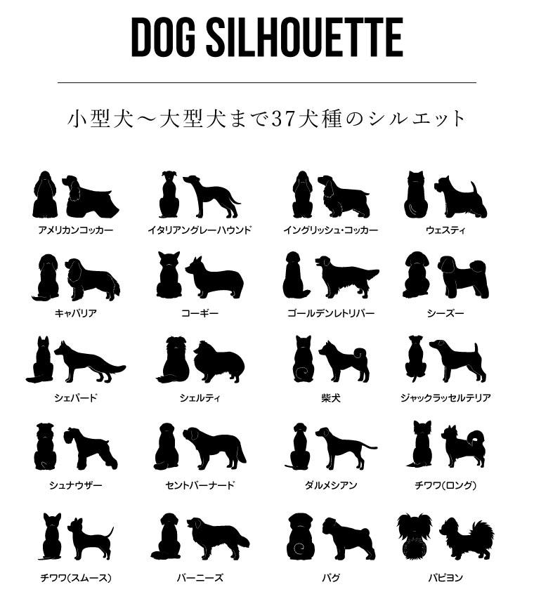 37犬種対応 シルエット