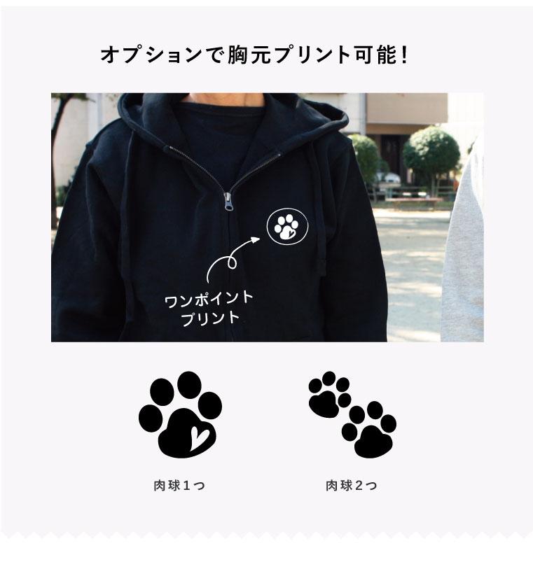 犬とお揃い ペアルック デザイン