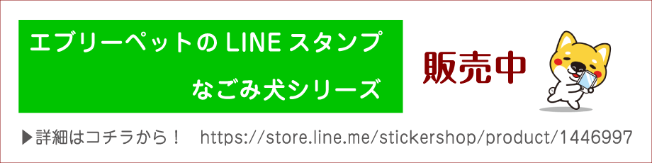 LINE ライン スタンプ