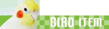 鳥 カテゴリー