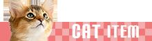 猫 カテゴリー
