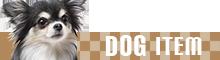 犬 カテゴリー