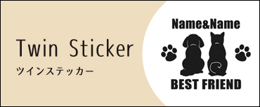 犬 ツインステッカー
