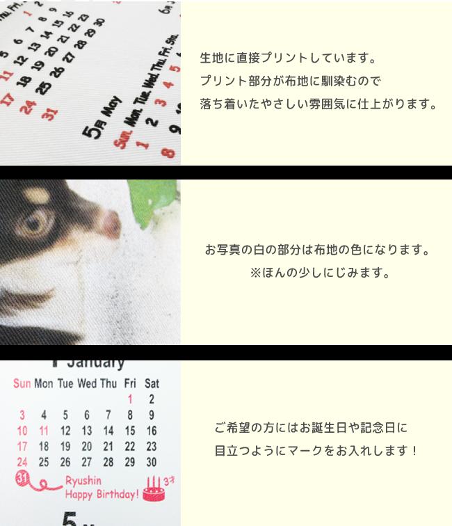 誕生日プレゼント カレンダー 写真