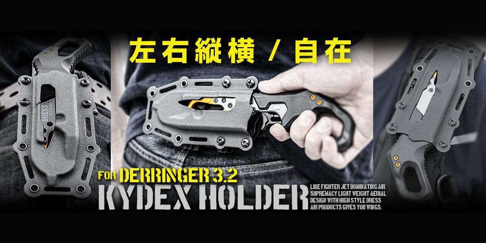 DRESS(ドレス) デリンジャー3.2専用 カイデックスホルダー
