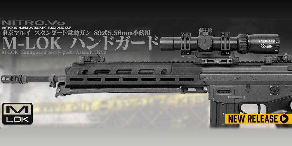 東京マルイ 89式 M-LOK ハンドガード
