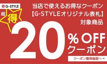お得なクーポン情報 楽天市場 エクステリアG-STYLEで使える オリジナル表札 20%OFFクーポン
