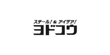 ヨド物置 【関東・東海エリア限定配達】800商品