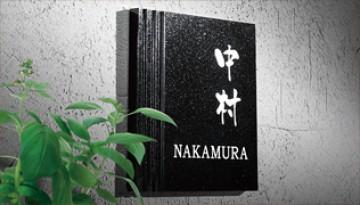 表札/サイン[Ranking機能あり] 日本の伝統技術を受け継いだものや、モダンやヨーロピアンなど、住宅スタイルに合わせられるものなどバラエティー豊か。イメージどおりの表札がきっと見つかります。