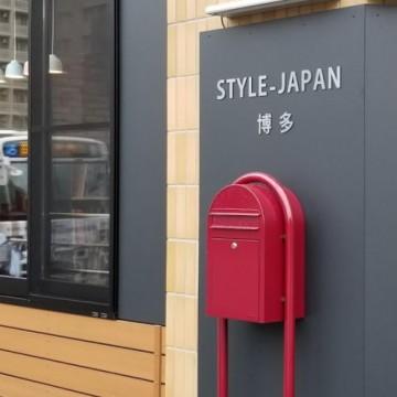 提携店舗のご紹介 STYLE-JAPAN博多ショールーム(宅配ボックス展示場)福岡市博多区博多駅南4丁目3-1 MAST博多駅南ビルTEL:092-433-0891FAX:092-433-0991