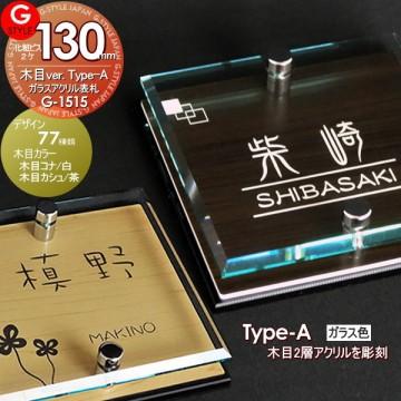 G-1515A サイズは110-120-130-150【A-タイプの説明】木目調2層アクリルを彫刻。木目アクリルのベースカラーが文字となり現れます。上部は高級感漂うガラス色を使用。
