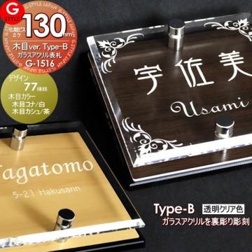 G-1516 サイズは110-120-130-150【B-タイプの説明】透明クリアなガラスアクリルを裏側より彫刻。木目カラーにかかわらず文字は白く浮き上がります。