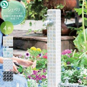 シュペリ ニッコーエクステリア|水栓柱光彩で様々な表情を見せるセラミックタイルをまといグリーンやフラワーとの彩りや、建物とのコーディネートで暮らしの中に潤いをもたらしてくれます。