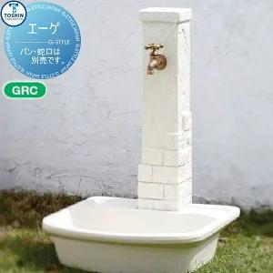 エーゲ トーシンコーポレーション|水栓柱自然な風合いの角型タイプ。専用パンから自由に組み合わせ、お庭の雰囲気にあわせてコーディネイト出来ます。
