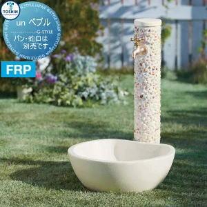 un ペブル トーシンコーポレーション|水栓柱ペブルストーンが自然で素朴な味わいを演出。手づくり感にあふれる素朴でナチュラルな雰囲気