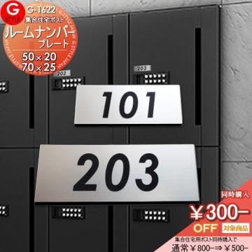 G-1622 NEW・・・期間限定 集合住宅用郵便ポストを同時購入で通常¥800が¥500に!キョウワナスタ コーワソニア 杉田エース ハッピー金属など集合住宅用ポストメーカーに対応 【SS-G-STYLE G-1622】 ロッカープレート・集合住宅用 ルームナンバープレート 名入れ
