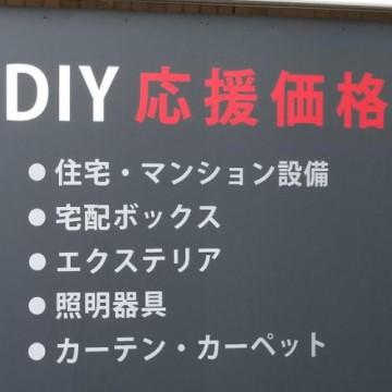 STYLE-JAPAN博多|福岡 エクステリア・宅配ボックス・郵便ポスト・表札・照明器具のショールーム・展示場DIY応援価格ネットで注文しにくい、エクステリア用品を店頭で説明を受けてから、ご購入ができます