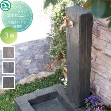 ランバータイプ ニッコーエクステリア|水栓柱有害なタールや油や防腐剤を使っていない、安全で耐久性に優れた古木調コンクリート立水栓。