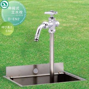 伸縮式立水栓 D-EN2 ニッコーエクステリア|水栓柱寒冷地でも安心、使う時は伸ばして散水、使わない時は縮めて収納できる、場所を選ばない立水栓です。