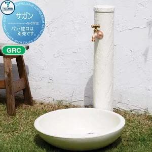 サガン トーシンコーポレーション|水栓柱砂岩模様が上品な丸形タイプ。お庭の雰囲気にあわせ、専用パンをセレクト。イメージどおりにコーディネイトできます。