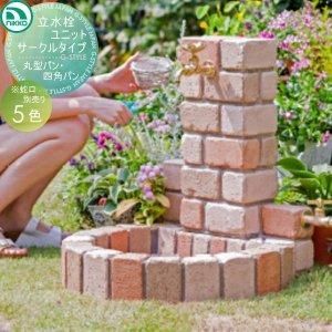 サークルタイプ ニッコーエクステリア|水栓柱レンガの持つ素朴なデザインが特徴の立水栓は、ひとつ置くだけでお庭がぐっとセンスアップします。