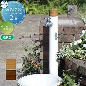 un アルブラン トーシンコーポレーション|水栓柱キッチン小物のようなナチュラルな空気感。木とホウロウの小物や北欧家具を連想させる風合い。