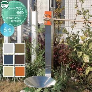 リーナアロン ユニソン|水栓柱ステンレスの輝きと落ち着いたカラーがガーデンに映えるウォータースタンド。