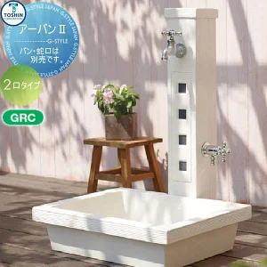 アーバン2 トーシンコーポレーション|水栓柱草木がおりなすやすらぎのガーデニング空間を飾るハイセンスな水栓柱。明るいホワイトの色調が緑によく映えます。