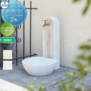 un ジーニー トーシンコーポレーション|水栓柱素朴な印象とシンプルなフォルムが魅力。そのシンプルさは設置場所を選びません。