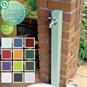 コロル トーシンコーポレーショ|水栓柱シンプルでスッキリしたイメージのオシャレな水栓柱は、どんなシーンでもマッチするデザインです。