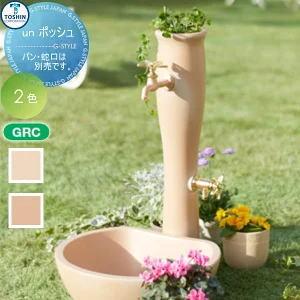 un ポッシュ トーシンコーポレーション|水栓柱あたたかみのあるテラコッタ風の水栓柱は、植栽ポットをそのまま入れられます