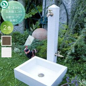 モ・エットL ニッコーエクステリア|水栓柱優雅で落ち着いた佇まいの立水栓。魅せる事にこだわったコンクリート製のパンが魅力です。
