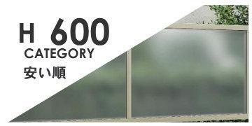 高さ600タイプ 380種類以上からお選び頂けます