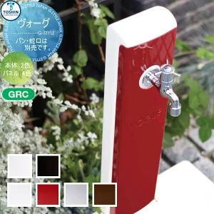 ヴォーグ トーシンコーポレーション|水栓柱ガーデンをスタイリッシュに演出する多彩なカラーバリエーション、シンプルでスマートなフォルムが特徴