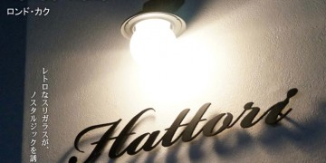 ライト 照明器具[Ranking機能あり] 300商品以上からお選び頂けます