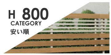 高さ800タイプ 210種類以上からお選び頂けます