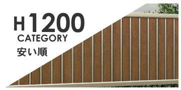 高さ1200タイプ 80種類以上からお選び頂けます