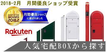 エクステリア|宅配BOXランキングから探す 一戸建て用・集合住宅用・スタンドタイプ・据え置きタイプ・機能門柱セットなど