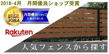 エクステリア|フェンスフェンスランキングから探す 目隠しフェンス・アルミフェンス・鋳物フェンス・メッシュフェンス・木目調フェンスなど