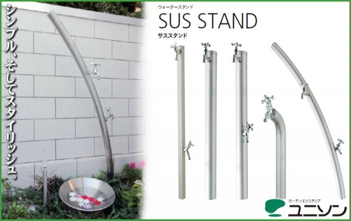 只今 トーシンコーポレーション|水栓柱ガーデンをスタイリッシュに演出する多彩なカラーバリエーション、シンプルでスマートなフォルムが特徴