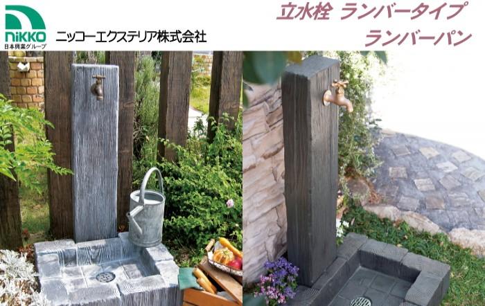 お問合 トーシンコーポレーション|水栓柱ガーデンをスタイリッシュに演出する多彩なカラーバリエーション、シンプルでスマートなフォルムが特徴