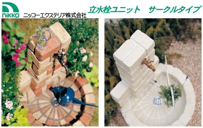 下さい トーシンコーポレーション|水栓柱ガーデンをスタイリッシュに演出する多彩なカラーバリエーション、シンプルでスマートなフォルムが特徴